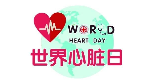 世界心脏病日:范冰冰、杨立新等呼吁关爱心脏健康