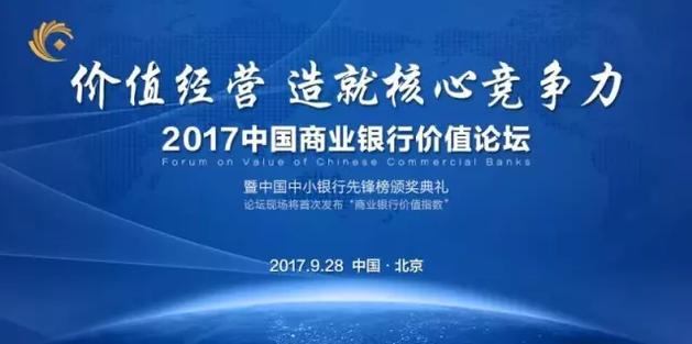 2017中国商业银行价值论坛在京举行办 聚焦中小银行价值转型