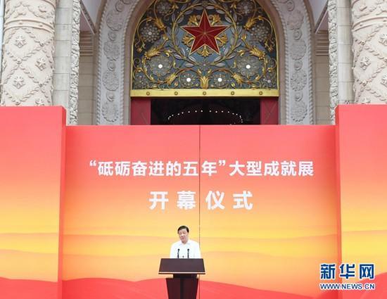 """""""砥砺奋进的五年""""大型成就展在京开幕刘云山出席开幕式并讲话"""