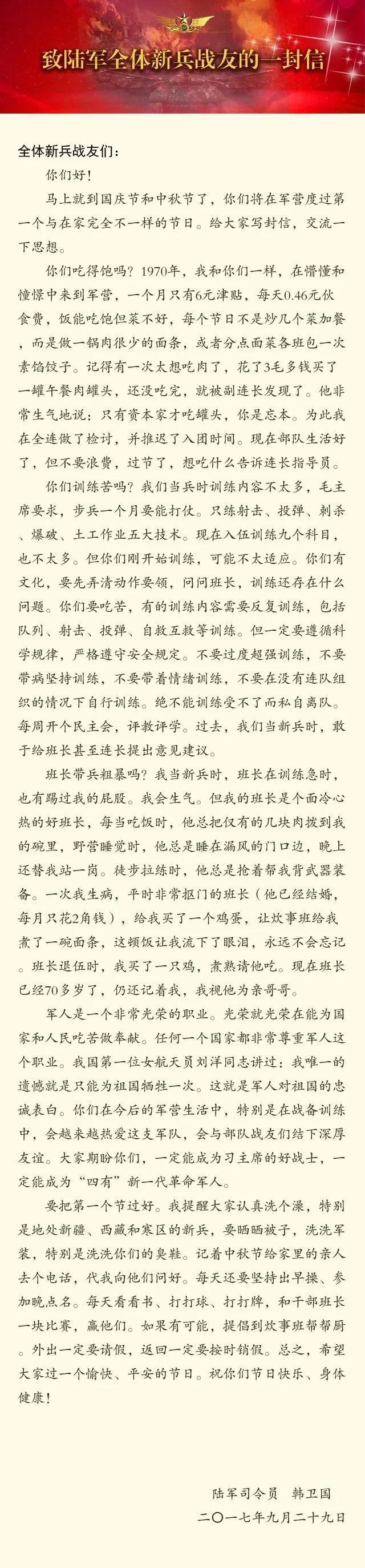陆军司令员韩卫国给新兵写信 自述曾因吃罐头被批
