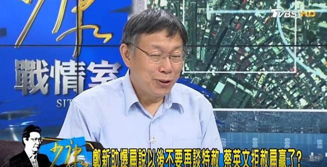 柯文哲谈陈水扁病情:他一开始是装的 后来变成真病了