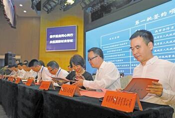 第十四届温州商会年会签约19个项目共计300亿元