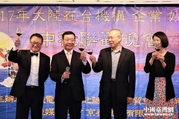 2017大陆在台机构、企业、媒体中秋联欢晚会在台北举行