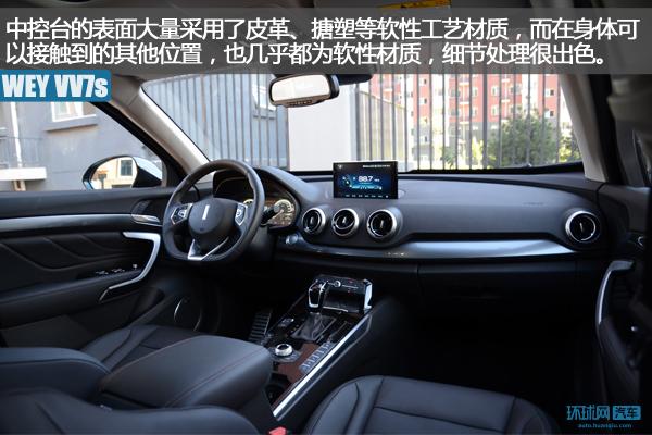 豪华近在眼前 环球网试驾WEY VV7s旗舰型 - yuhongbo555888 - yuhongbo555888的博客