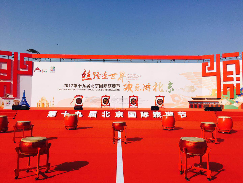 第十九届北京国际旅游节正式开幕