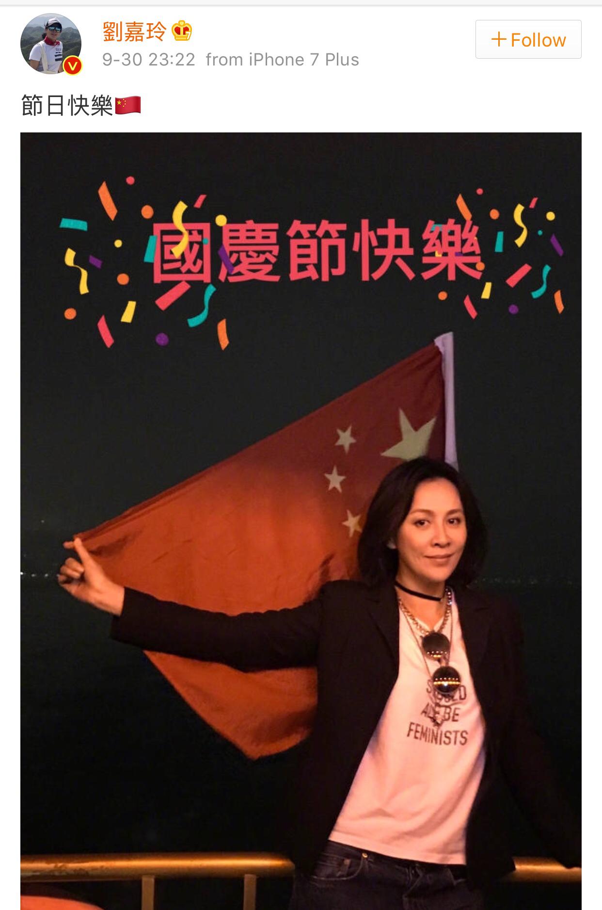 """刘嘉玲国庆晒""""国旗照"""",内地与香港网友齐点赞"""