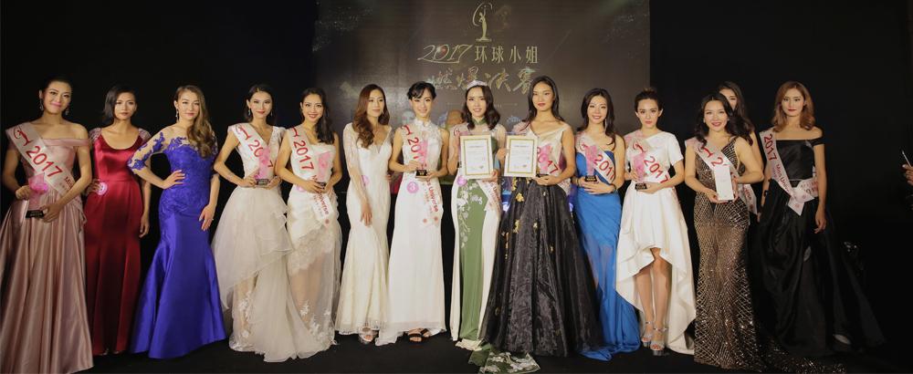 冠军之夜!2017环球小姐北京赛区总决赛完美落幕!
