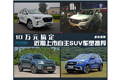 10万元搞定 四款近期上市自主SUV车型推荐