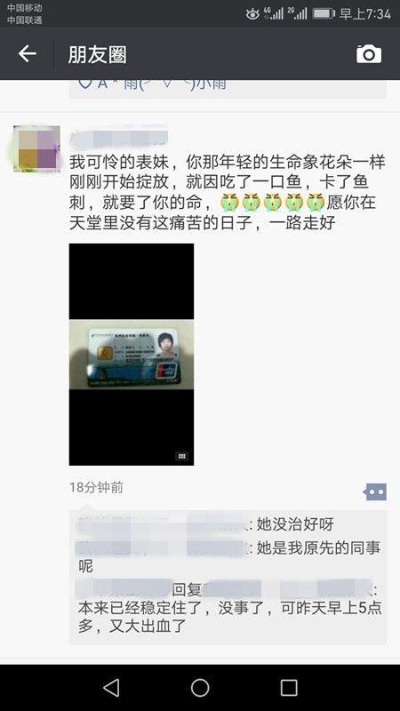 抢救7天几乎全身换血 杭州28岁女子误吞鱼刺身亡