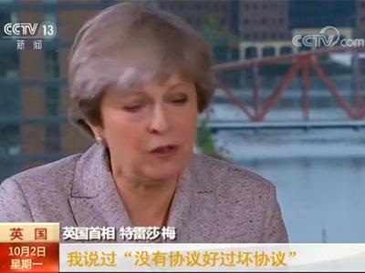 """英国首相特雷莎・梅:""""脱欧""""谈判没有协议好过坏协议"""