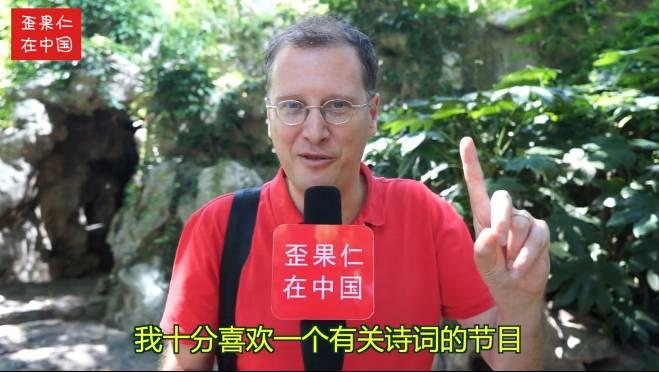 为了学中文,原来老外也会追中国剧!猜猜他们追的啥?