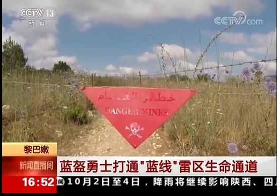中国维和部队如何打通黎以边境雷区生命通道?