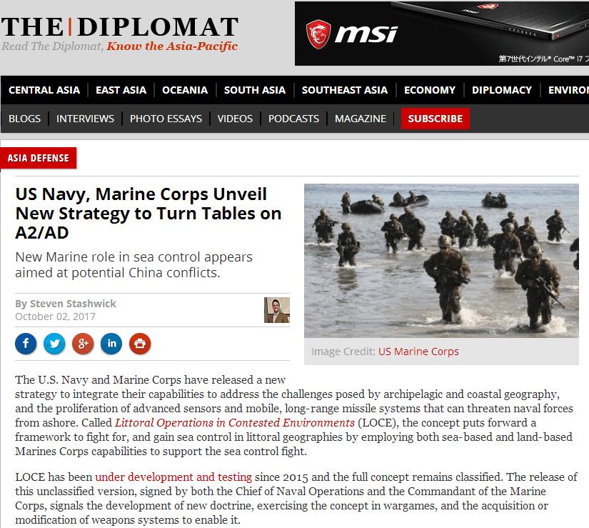 承认海军单挑吃力?美两大军种欲合力抗衡中国