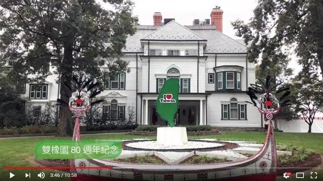 """小伎俩!美国双橡园最新造景曝光 绿色""""台湾""""立牌独矗中央"""
