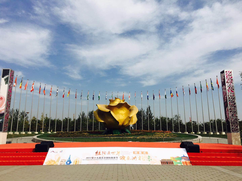 第十九届北京国际旅游节成功落下帷幕