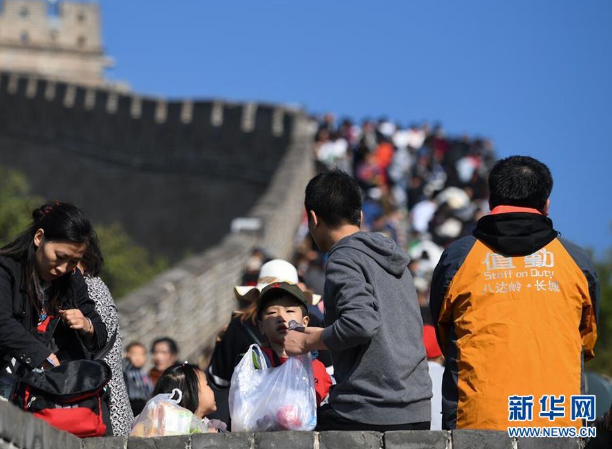 八达岭长城景区采取多项措施保障国庆长假游客游览秩序