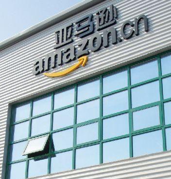 亚马逊正式接到欧盟罚单 补缴2.5亿欧元非法税收
