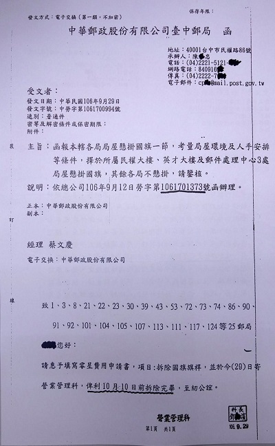 """""""中华邮局""""被曝要求""""双十节""""不挂""""国旗"""" 国民党:拍赖清德马屁"""