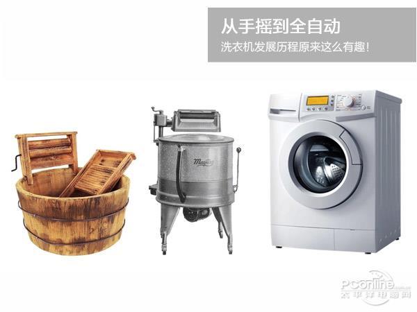 从手摇到全自动 洗衣机发展历程原来这么有趣