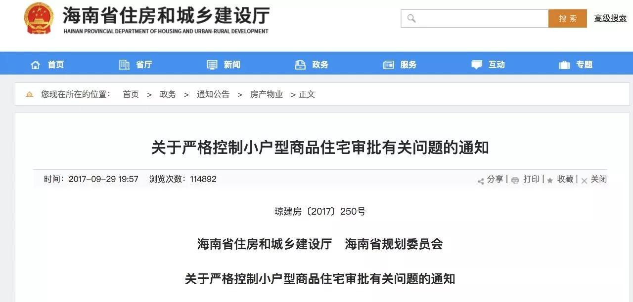 布从11北京住房幕有望激秒变飞人区主席巴球运
