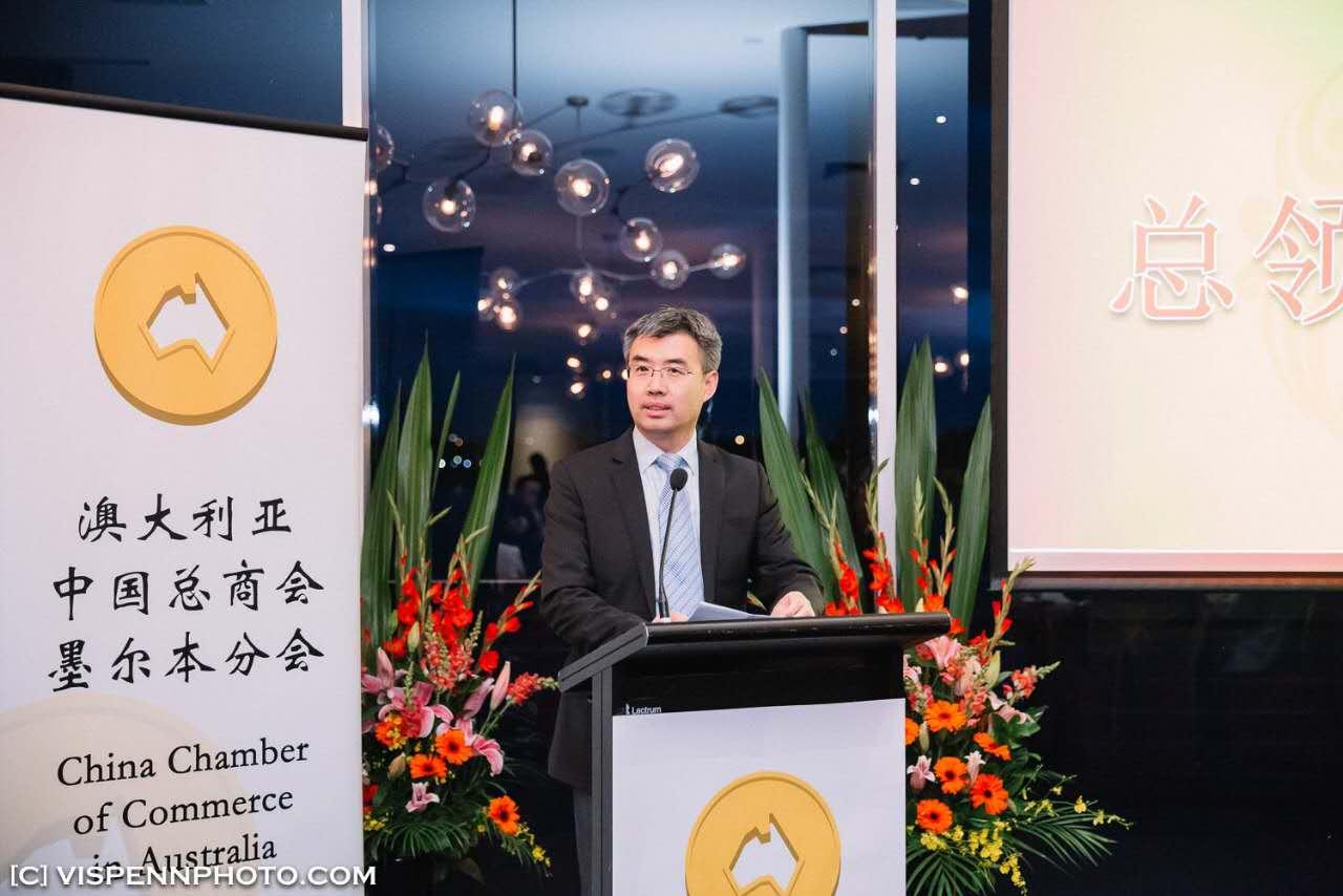 澳大利亚中国总商会墨尔本分会举行2017年会员大会