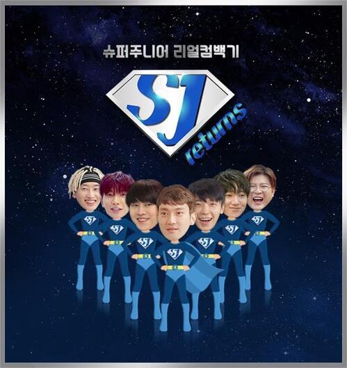 SJ筹备真人秀《SJ returns》9日上线