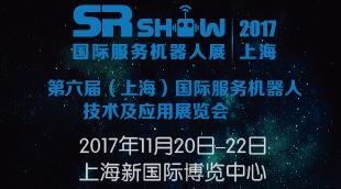 SR SHOW 2017