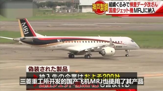 难以置信:日本居然在国产客机上爆出重大丑闻