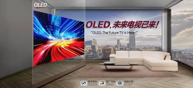 OLED阵营联手渠道商搞事 抢占国庆高端电视市场
