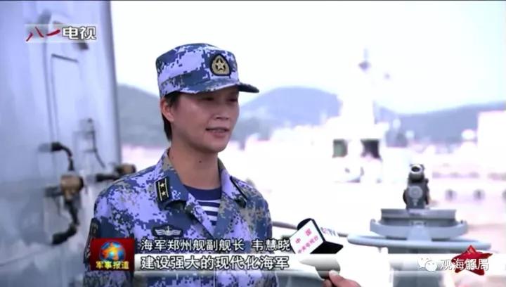 海军首位女副舰长职位变动 曾放弃优厚待遇入伍