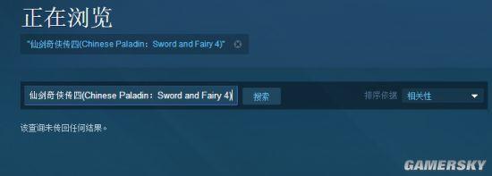 3款《仙剑》在Steam平台锁区 成国区特供