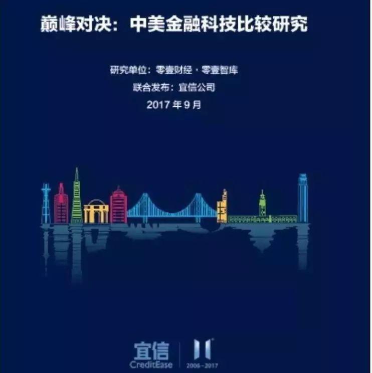 《巅峰对决:中美金融科技比较研究》报告重磅发布!