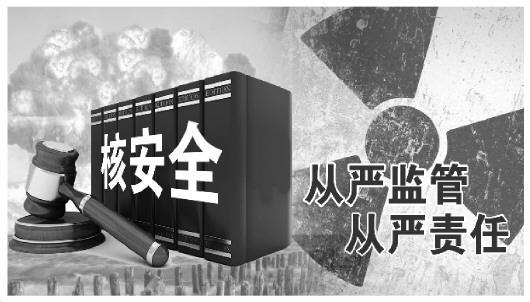 中国首部核安全法严设法律责任 确保绝对核安全