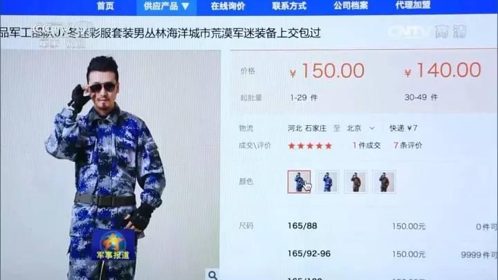 0万人民币想卖大校军衔