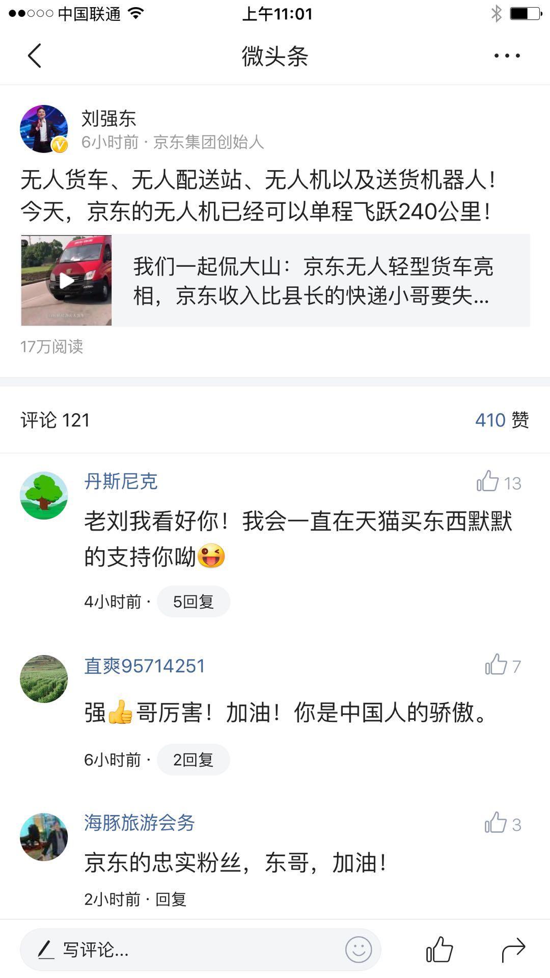 刘强东:京东无人机单程可飞240公里