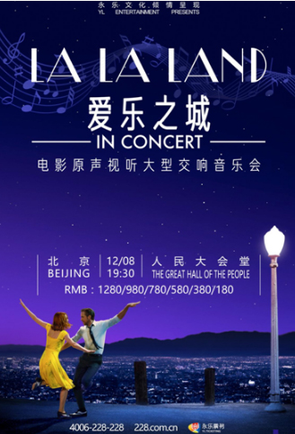 《爱乐之城》原声视听音乐会 北京站10日预售