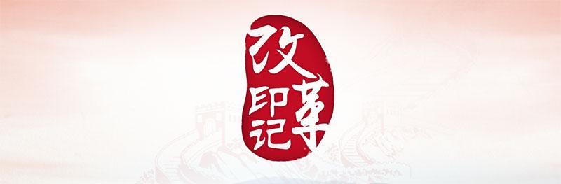 【改革•印记——看中国发展】日走百里到日行千里,幸福在我们足下流淌