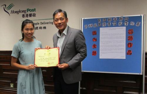 全国书信写作赛结果出炉 香港15岁中学女生夺金奖