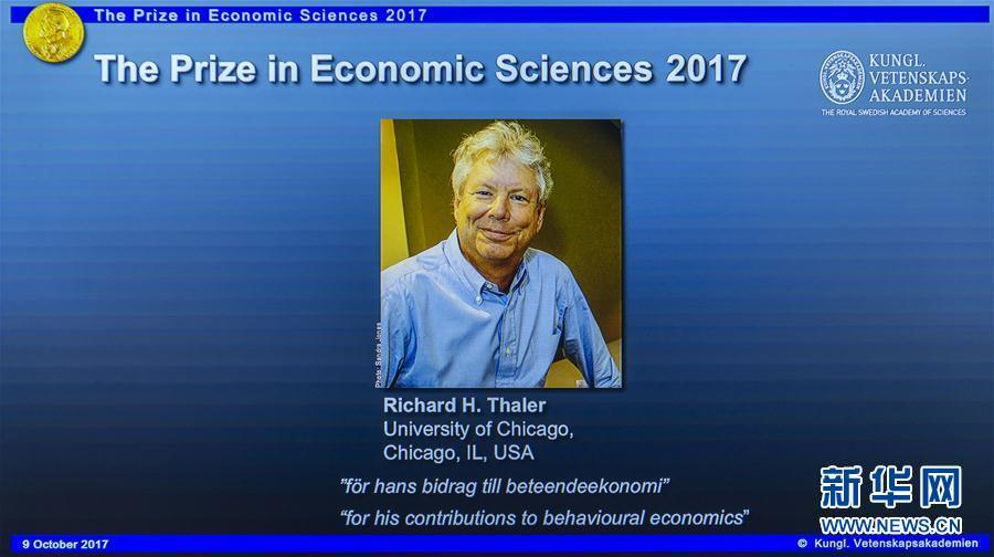 诺贝尔经济学奖得主理查德·塞勒 从边缘走向主流