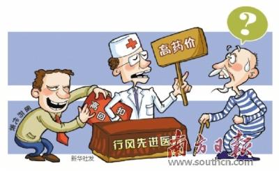 两办发文禁止医药代表卖药 学术推广应公开进行