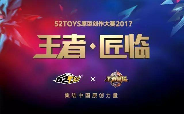 52TOYS ×《王者荣耀》原型创作大赛正式启动