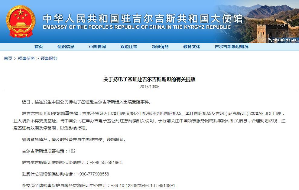 中国人持电子签证赴吉尔吉斯斯坦受阻 中使馆提醒