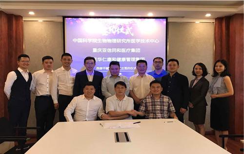 中科院、重庆亚信喜接良缘实现干细胞科研成果市场转化见闻