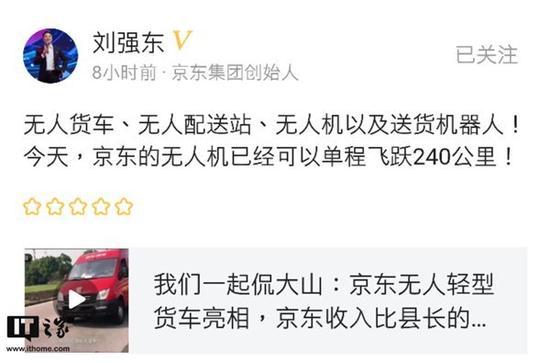 刘强东自曝:京东无人机单程可飞240公里