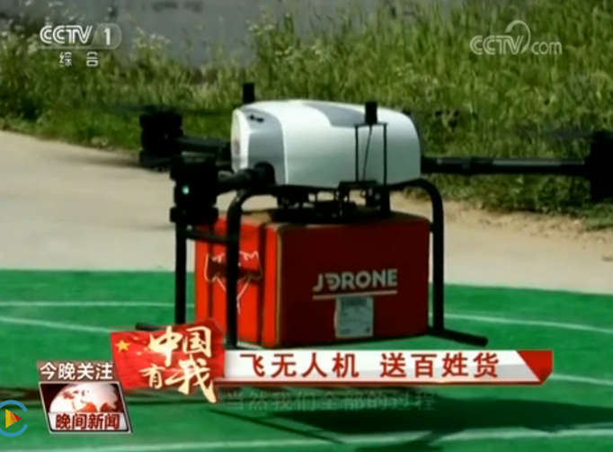 央视长篇幅报道:京东在全球率先实现无人机送货常态化运营