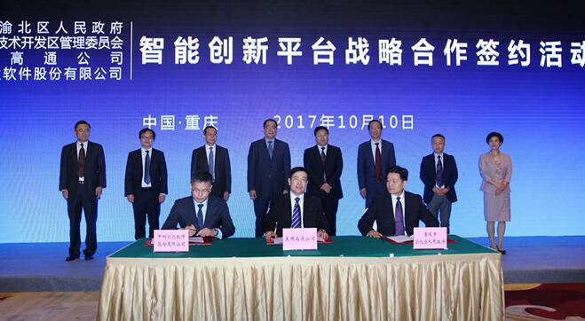 美国高通助推重庆智能网联汽车及物联网产业创新