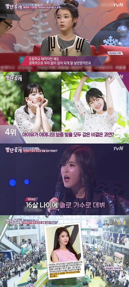 """韩歌手IU年收入上千万 """"光速""""替家人还债"""