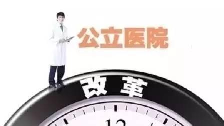 合肥市县级公立医院变革创新