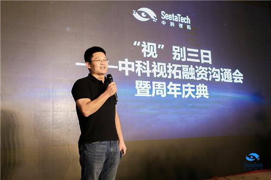 中科视拓举办周年庆 宣布获数千万元Pre-A轮融资