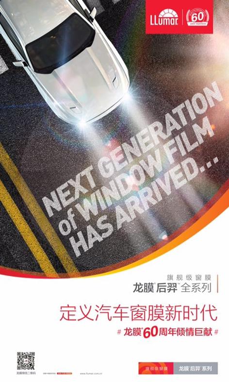 龙膜后羿整车方案上市 定义窗膜新时代